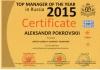 Сертификат руководителю крупной оптовой сервисной компании в зооиндустрии