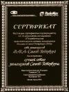 Лучшая сеть зоомагазинов в Санкт-Петербурге