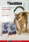 Purina PP dry cat 3kg A4 CS4 OUTLINES 01